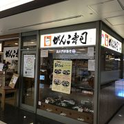 がんこ寿司 関空