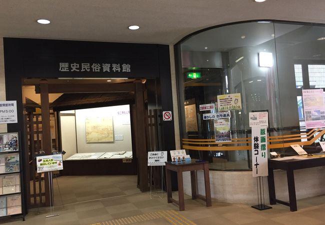 知立市歴史民俗資料館
