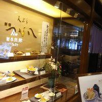天ぷら新宿つな八 溝口店
