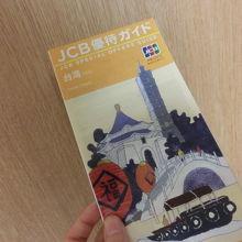 JCBプラザ ラウンジ台北