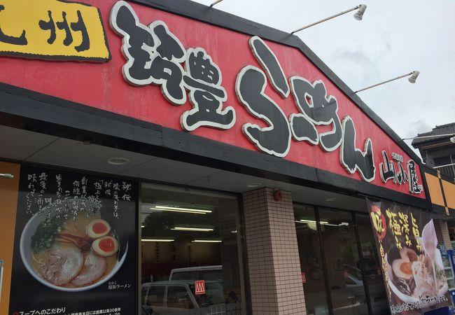 筑豊ラーメン山小屋 広川店