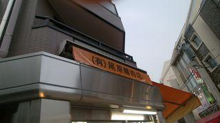 尾原精肉店