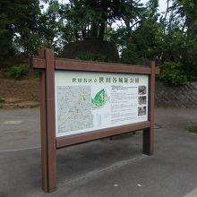 世田谷城址公園入口