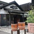写真:マルキン忠勇マルキン醤油記念館