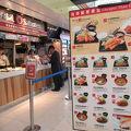 写真:さぼてん (香港国際空港店)