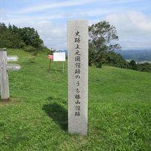 上之国勝山館跡