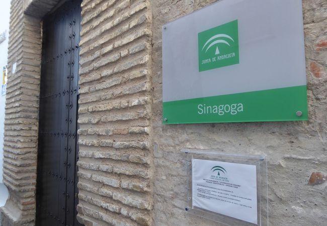 質素なユダヤ教礼拝所、シナゴガ