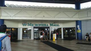 グアムの大きなショッピング施設