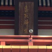 「香取神宮」