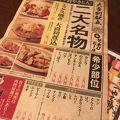 写真:やきとん 大喜利 新丸子店