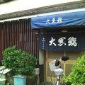 写真:大黒鮨