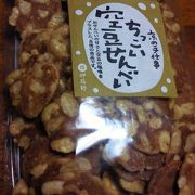 これも京の手仕事、「ちっこい空豆せんべい」