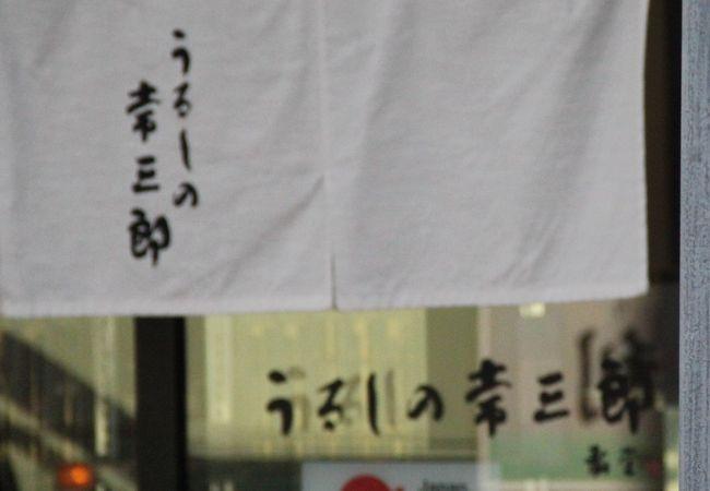 うるしの常三郎 (曼殊院道店)