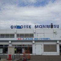 紋別空港 (オホーツク紋別空港)