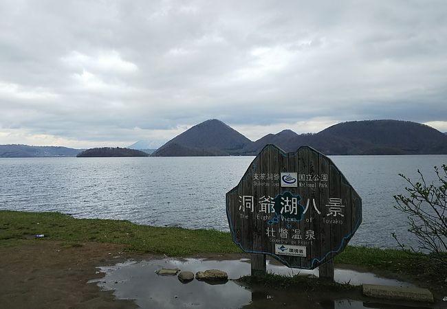 洞爺湖園地