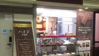ハイジ 神戸駅店
