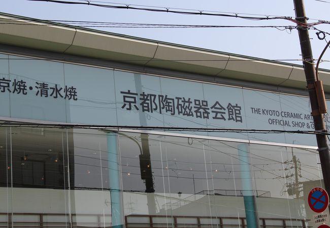 京都陶磁器会館