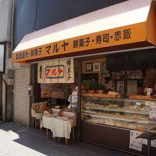 マルヤ餅菓子店