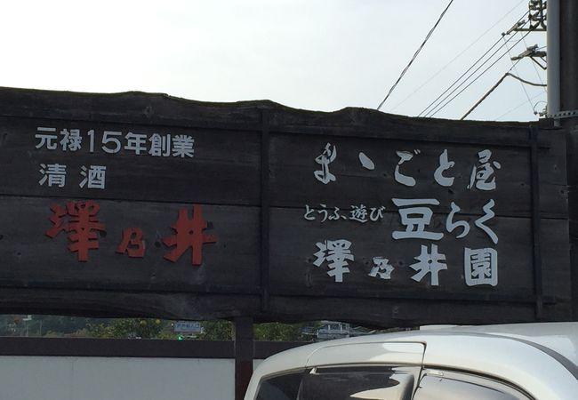 澤乃井ままごと屋