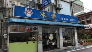 冰讃 (ピンザン)