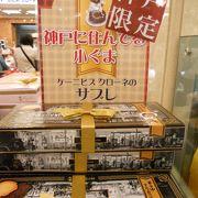 「神戸限定サブレ」買ってみました