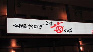 ごま苺 宜野湾店