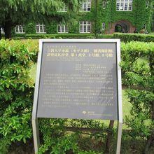 東京都選定歴史的建造物の案内板