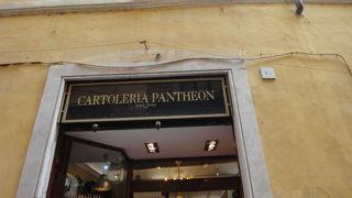 カルトレリア パンテオン