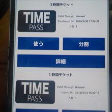 電子チケット