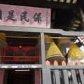 写真:柿山ナーチャ廟