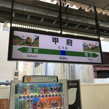 甲府駅:甲府城跡を分断