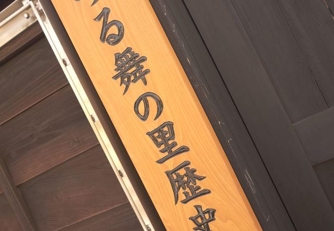 大和市つる舞の里歴史資料館