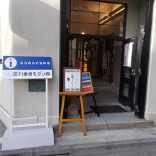 深川東京モダン館