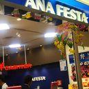 ANA FESTA (伊丹空港内)