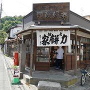 歴史のある和菓子屋さん