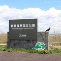 写真:湿原鶴居展望台