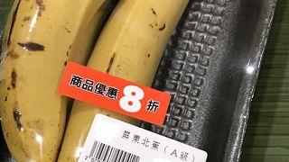 頂好超市 (ウェルカムスーパー) (松徳店)