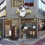 24時間開いている沖縄グルメの食堂。