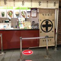 中村藤吉 京都駅店NEXT