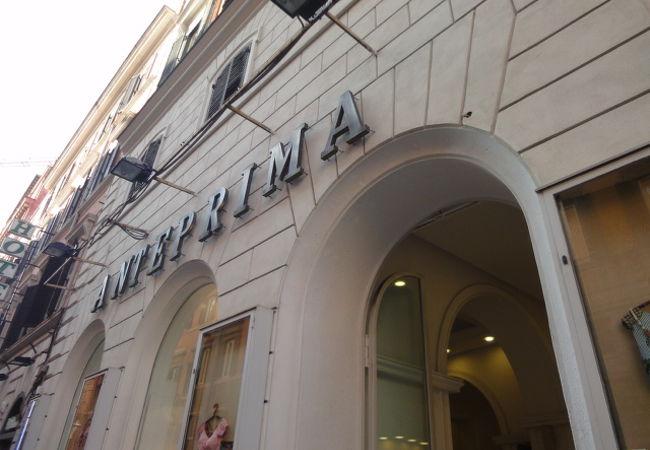 ローマのアンテプリマ