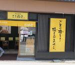 ごま福堂 (草津店)