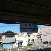 松阪牛の駅