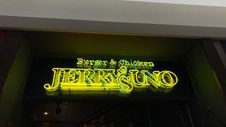 Burger&Chicken JERRY'S UNO