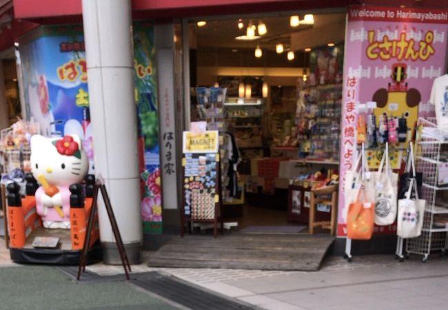 はりま家 京町店