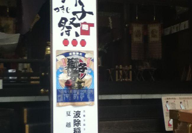 波除稲荷神社で行われる