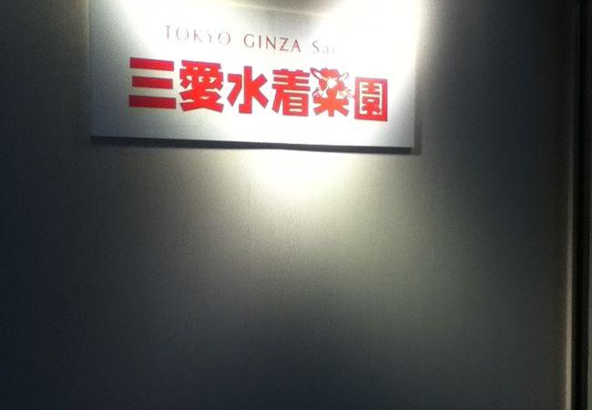 三愛水着楽園 (成田空港第2ターミナル店)