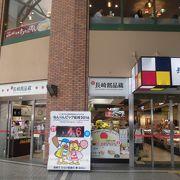 長崎駅のすぐ近く!