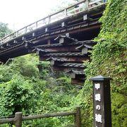 日本3大奇橋の一つ