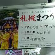 札幌に夏の訪れを告げます