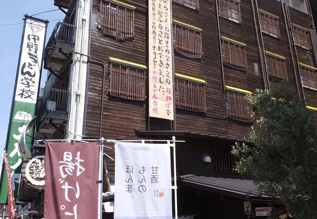 中野うどん学校 琴平校